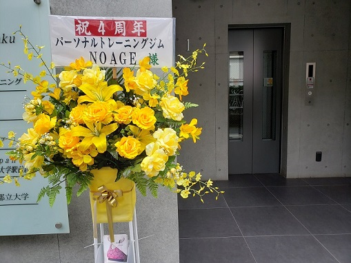 ブログ用4周年お花.jpg