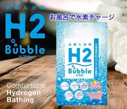 h2bubble02.jpg
